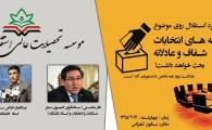 میرگرد استلال روی مؤلفه های انتخابات شفاف و عادلانه