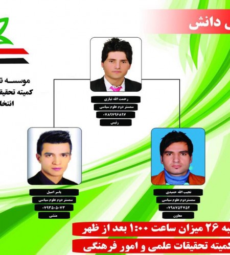 فراخوان علمی فرهنگی دانشجوئی- تیم انتخاباتی دانش