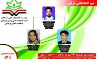 فراخوان علمی فرهنگی دانشجوئی- تیم انتخاباتی ترقی